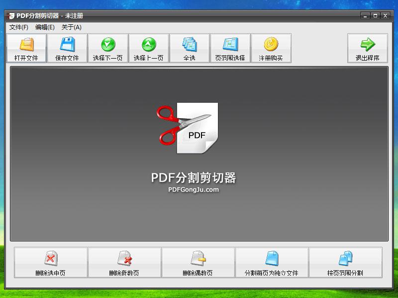 PDF分割剪切器截图1