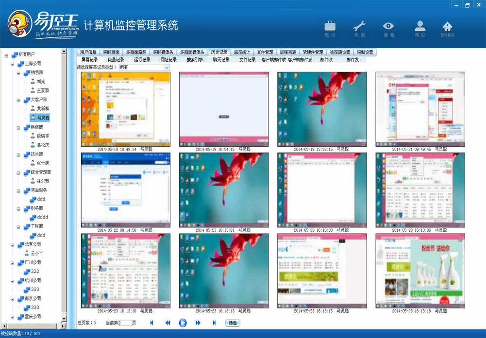易控王信息安全管理软件截图1