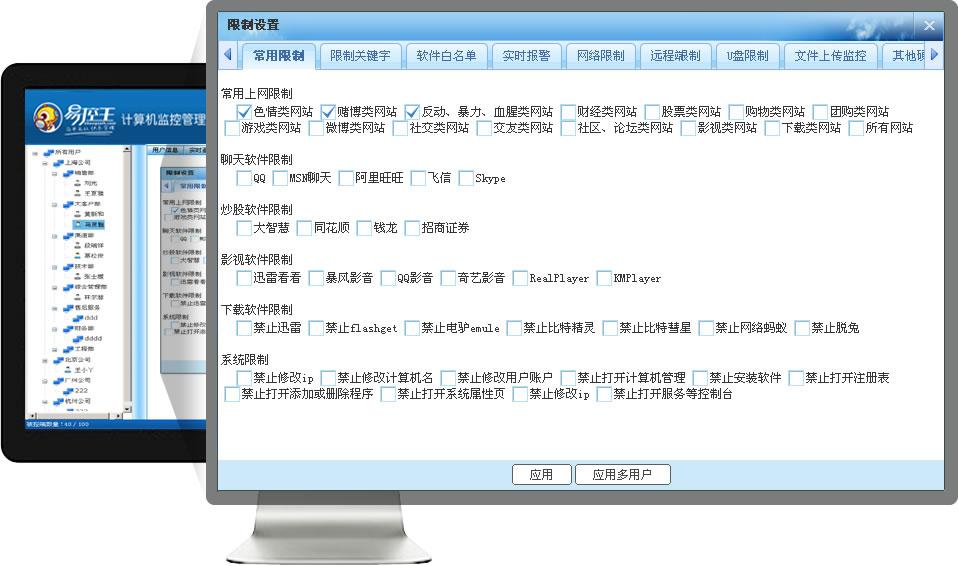 易控王信息安全管理软件截图2