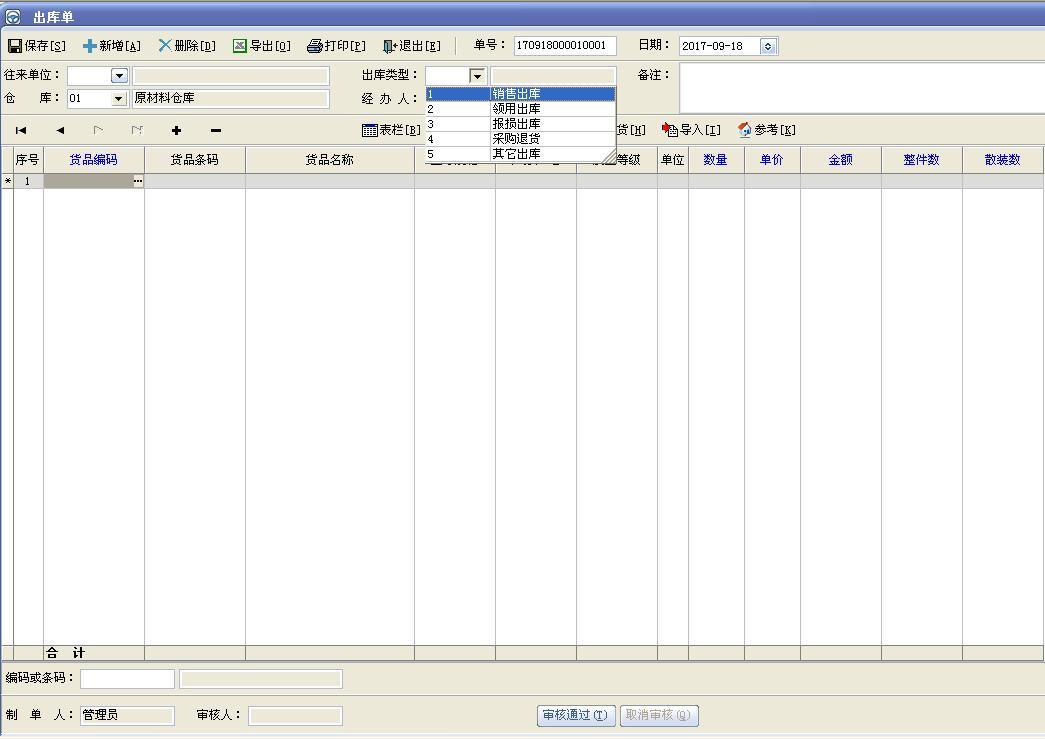 速拓仓库管理系统软件截图2