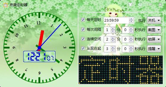 京鼎电脑定时器截图1