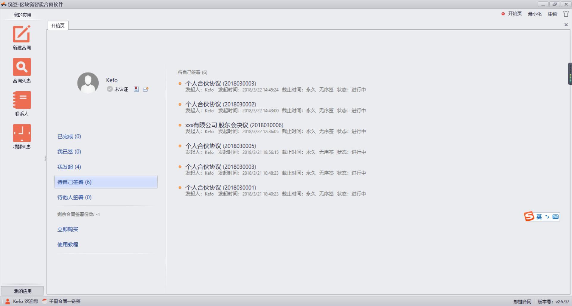 链签-区块链智能合同管理软件截图1