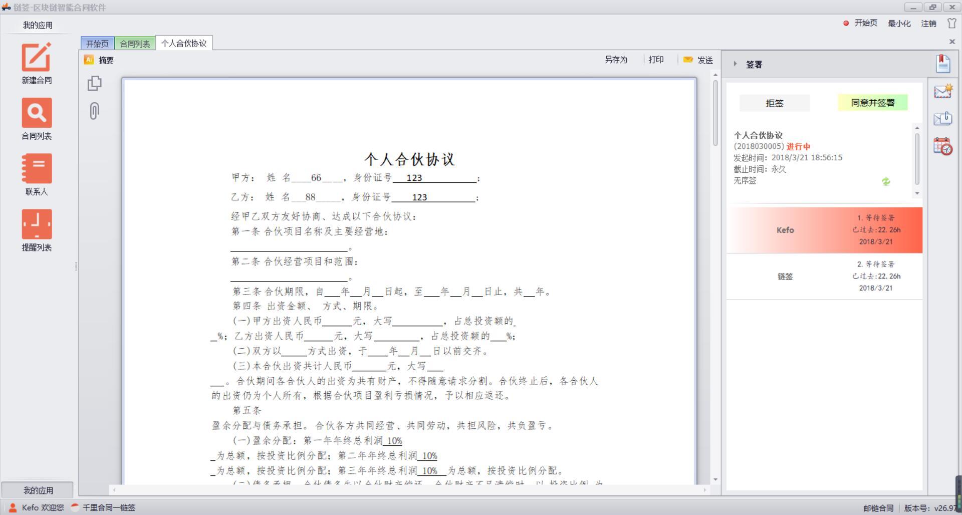 链签-区块链智能合同管理软件截图2