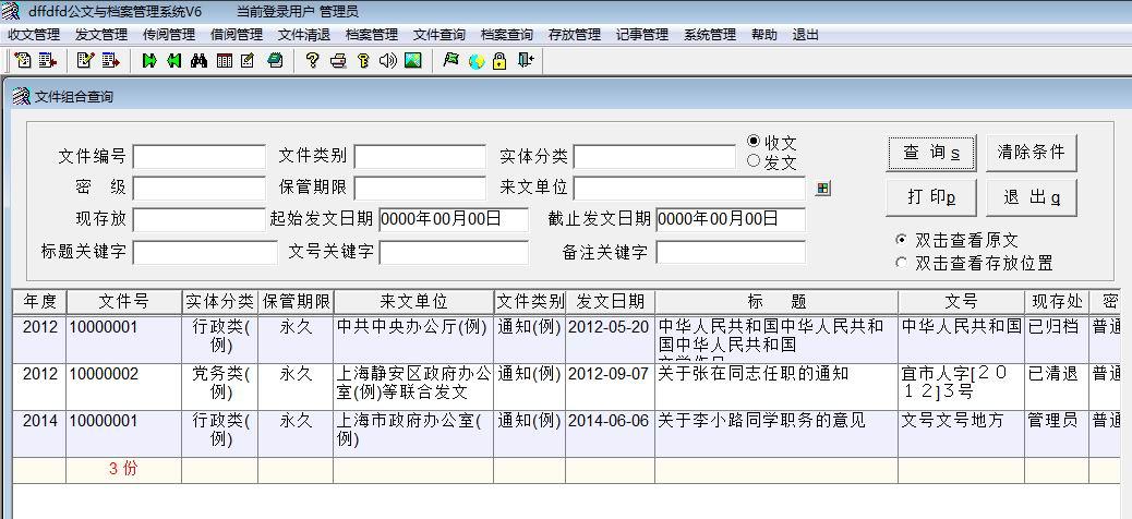 文汇公文与档案管理系统截图2