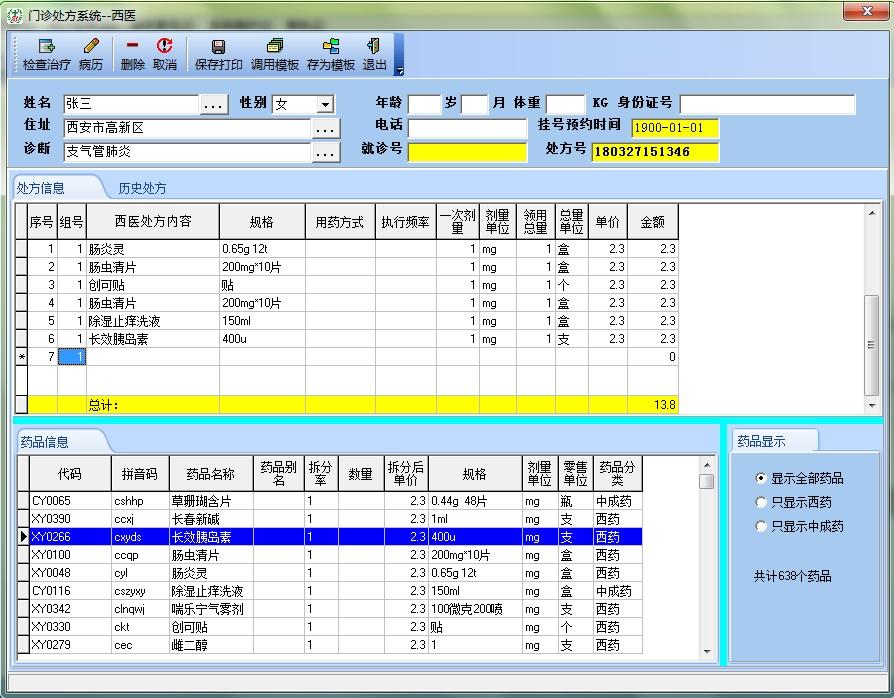 诊所管理系统截图2