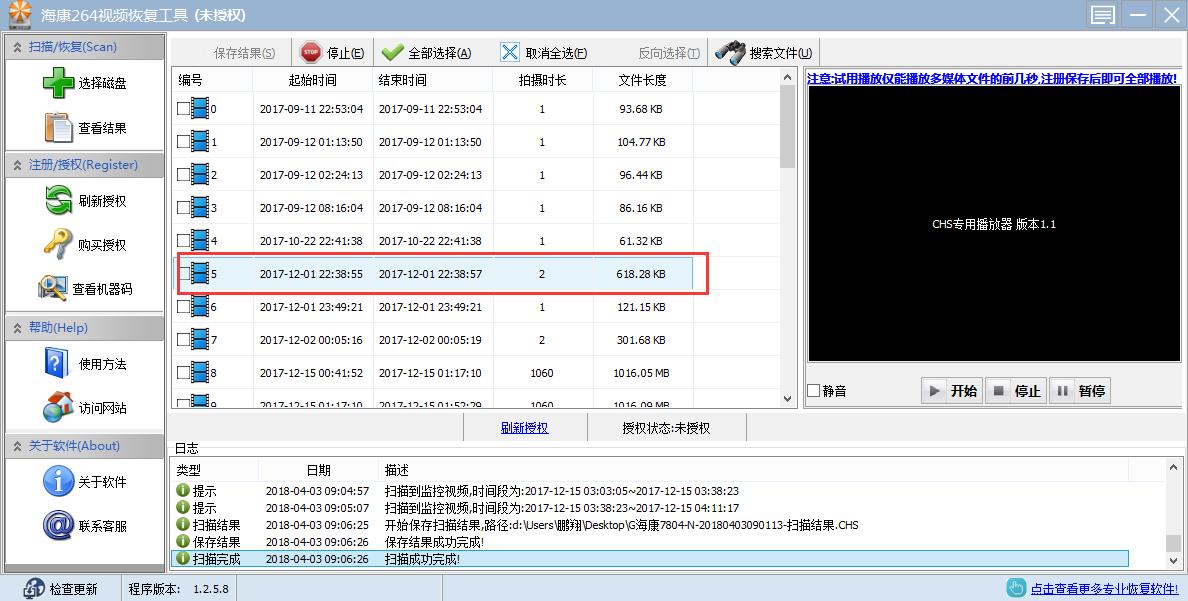 海康H264监控视频恢复程序