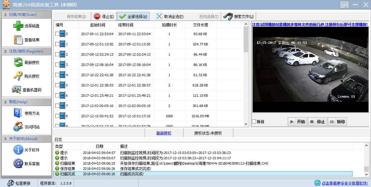 海康H264监控视频恢复程序截图2