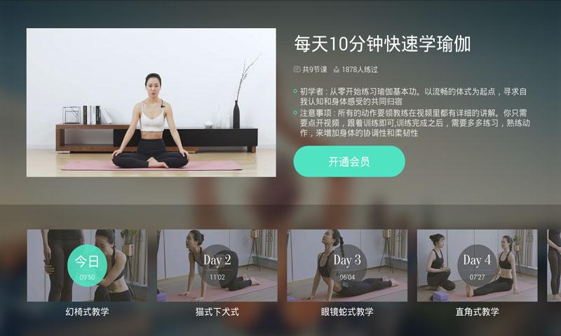 氧气瑜伽截图5