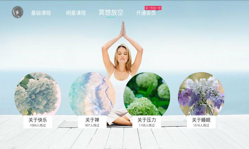 氧气瑜伽截图4
