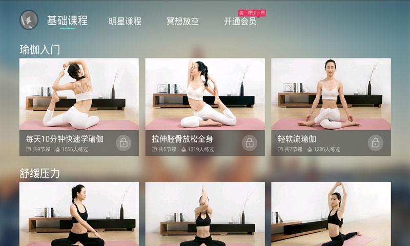 氧气瑜伽截图2
