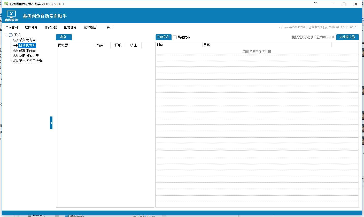鑫淘闲鱼自动发布软件