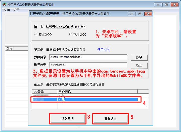 楼月手机QQ聊天记录导出恢复软件截图2