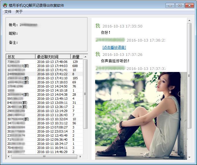 楼月手机QQ聊天记录导出恢复软件截图1