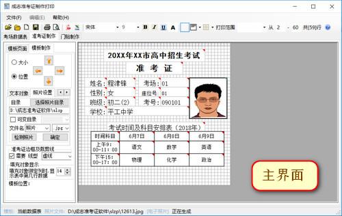 成志准考证制作打印