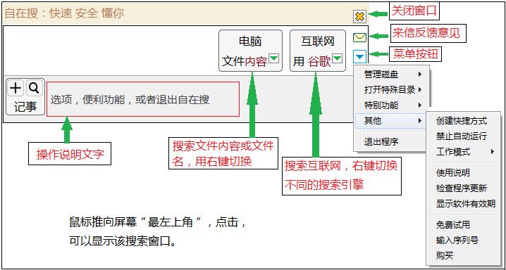 """""""自在搜""""桌面搜索引擎截图2"""