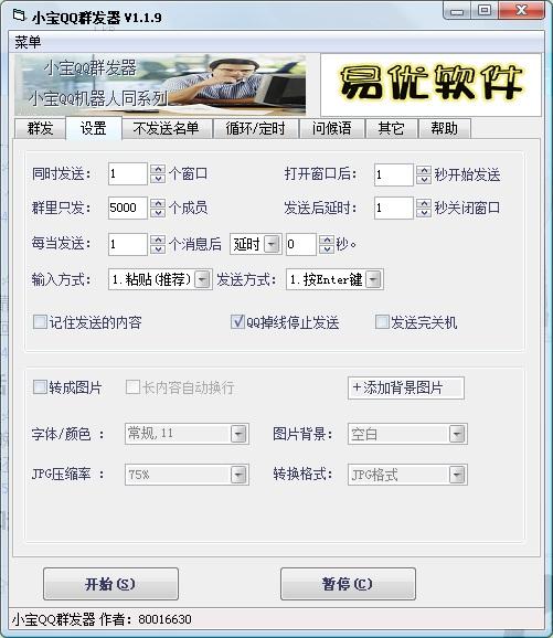 小宝QQ群发器(发语音版)截图2