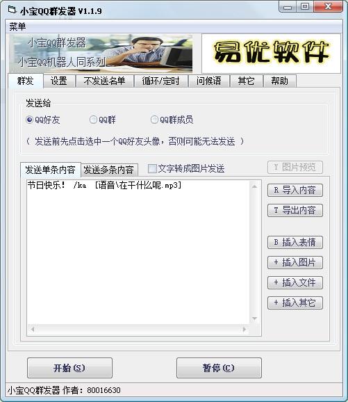 小宝QQ群发器(发语音版)截图1