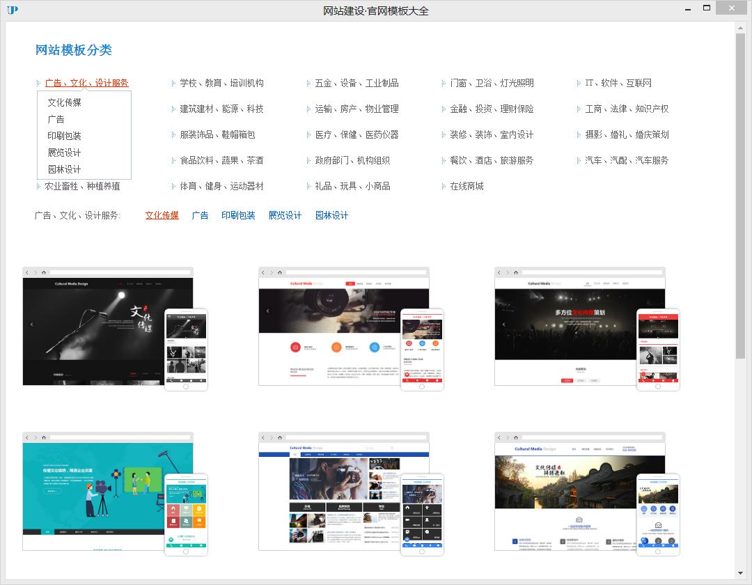 网站建设·官网模板大全截图1