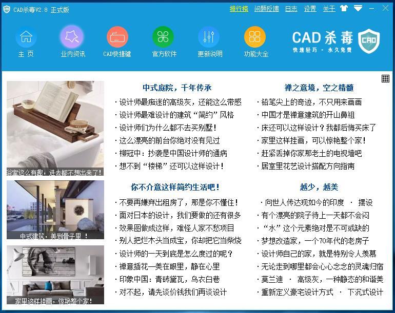 CAD杀毒截图2