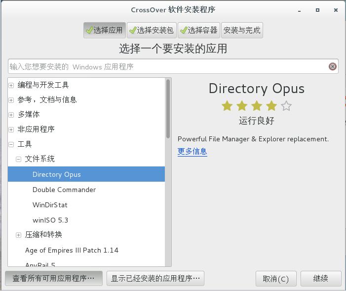 CrossOver Linux运行Windows软件 简体中文截图1