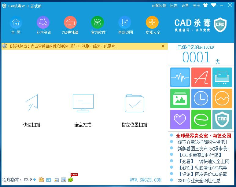 CAD杀毒截图1