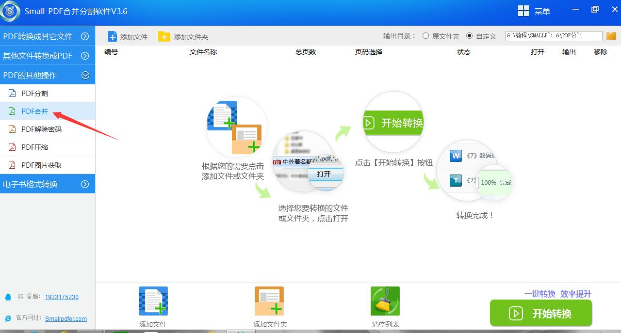 Small PDF合并分割软件