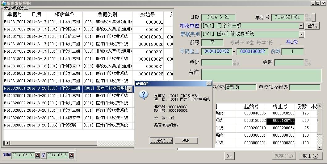 票据领销存管理系统截图2