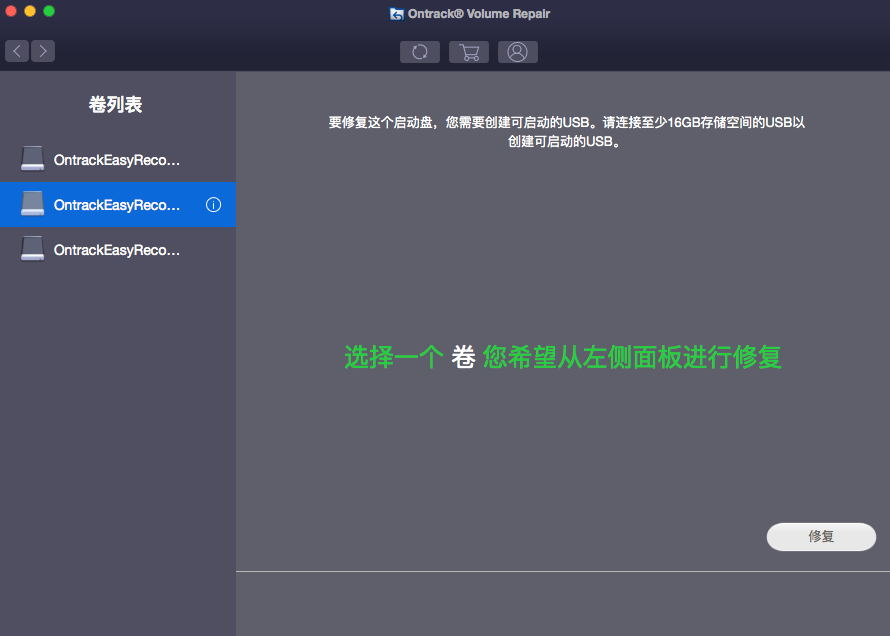 EasyRecovery Technician  企业版 Mac截图2