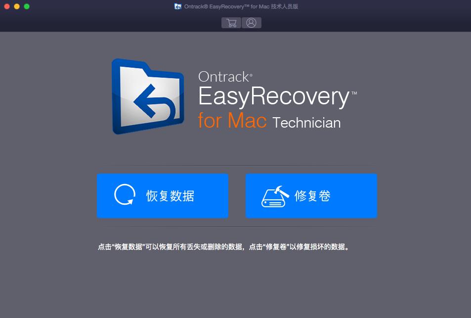 EasyRecovery Technician  企业版 Mac截图1