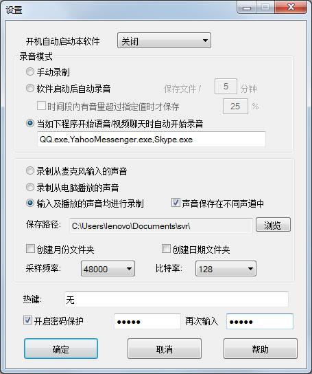 楼月Skype录音软件截图2