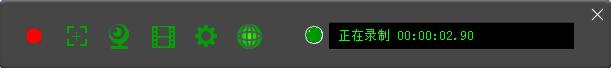 录屏软件截图2