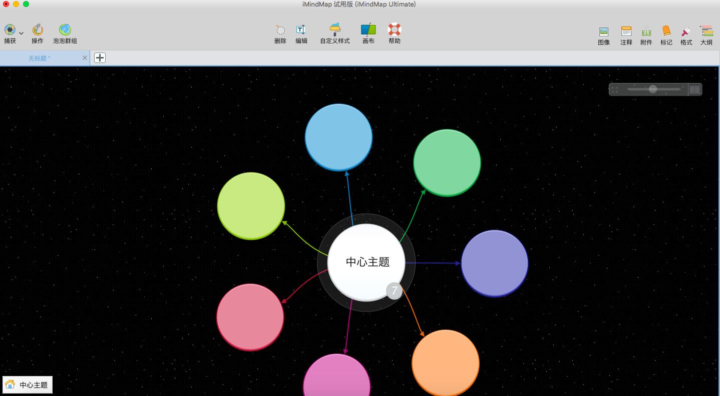 iMindMap手绘思维导图软件(Mac版)截图2