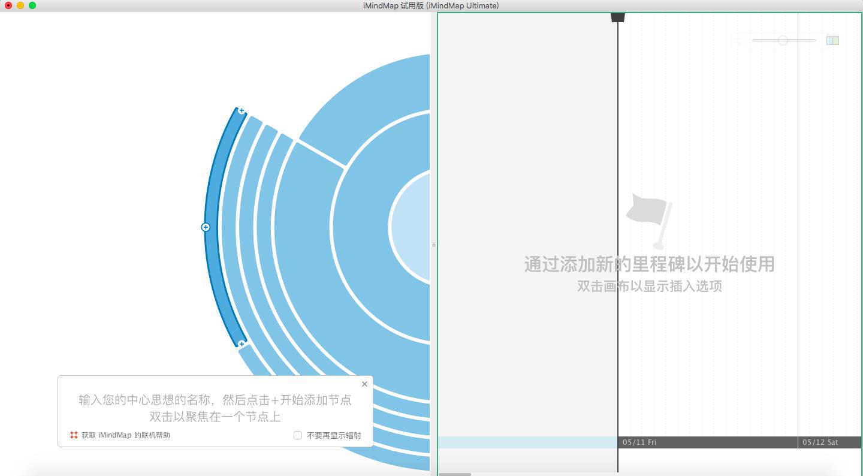 iMindMap手绘思维导图软件(Mac版)截图1
