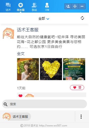 微信QQ一键回复聊天宝客服宝聊天助手---话术王截图2