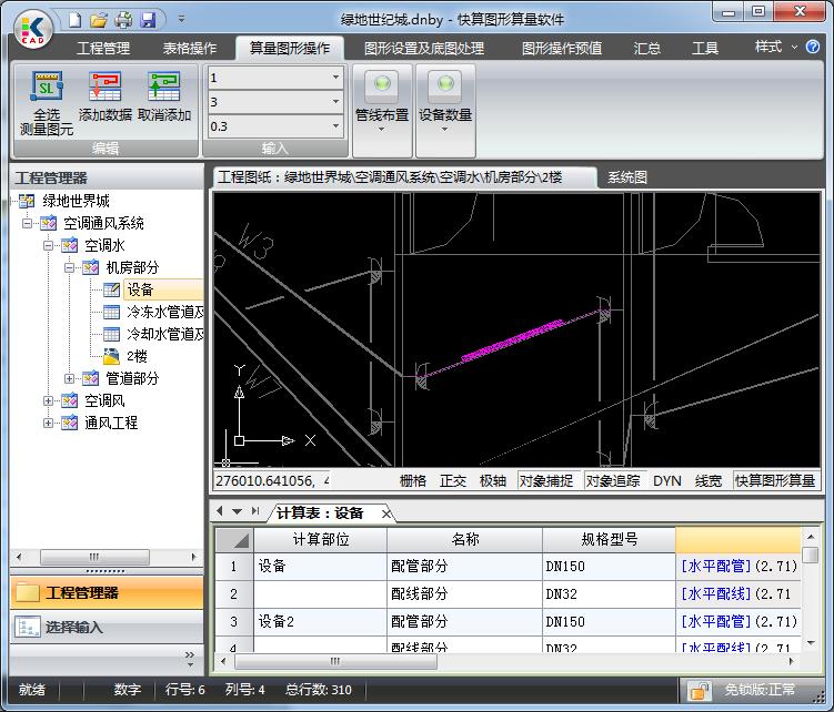 快算图形算量软件截图2