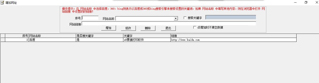 网页关键字自动点击系统截图2