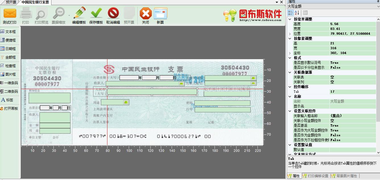 圖布斯支票通-支票打印軟件