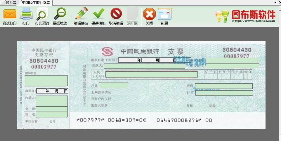图布斯支票通-支票打印软件