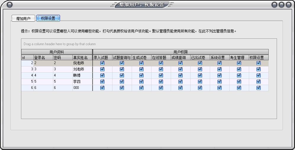 考试随机出题系统截图2