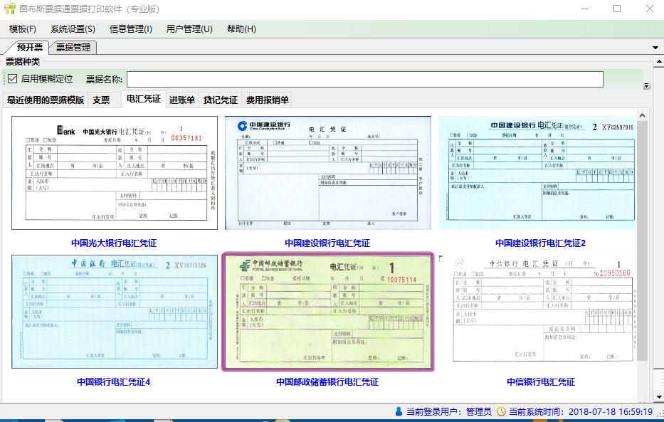 图布斯票据通票据打印软件截图1