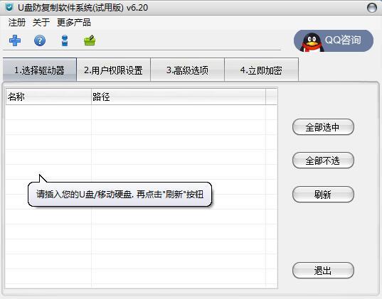 u盘防复制软件系统