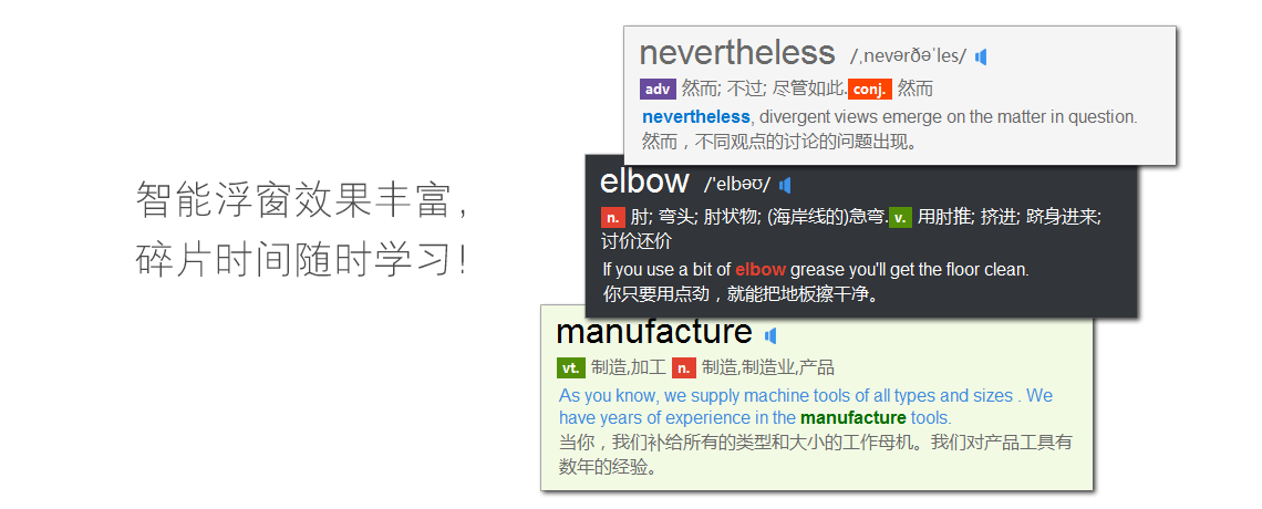 DesktopVoc桌面背單詞