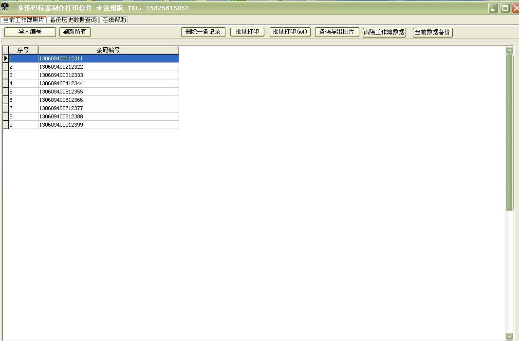 通用条码标签制作打印软件截图1