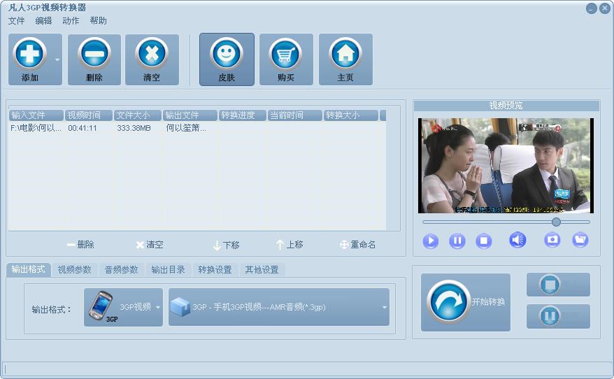 凡人3GP手机视频转换器截图2