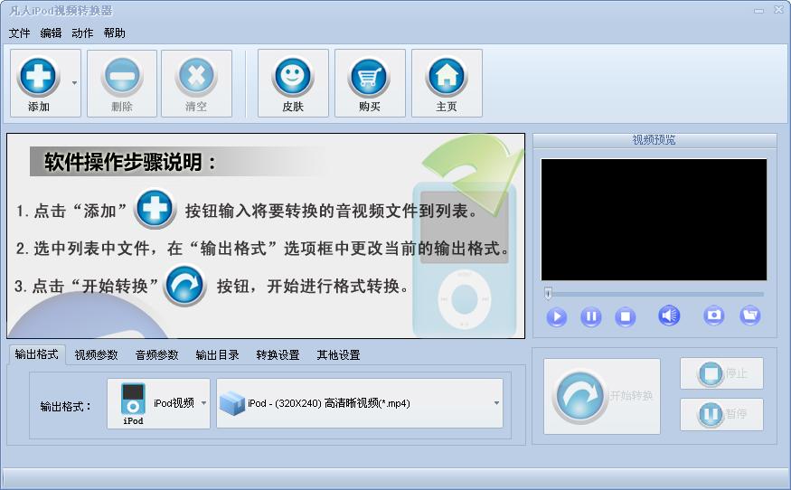 凡人iPod视频转换器截图1
