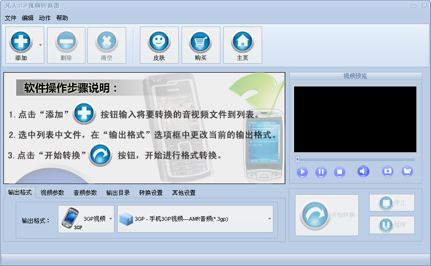 凡人3GP手机视频转换器截图1