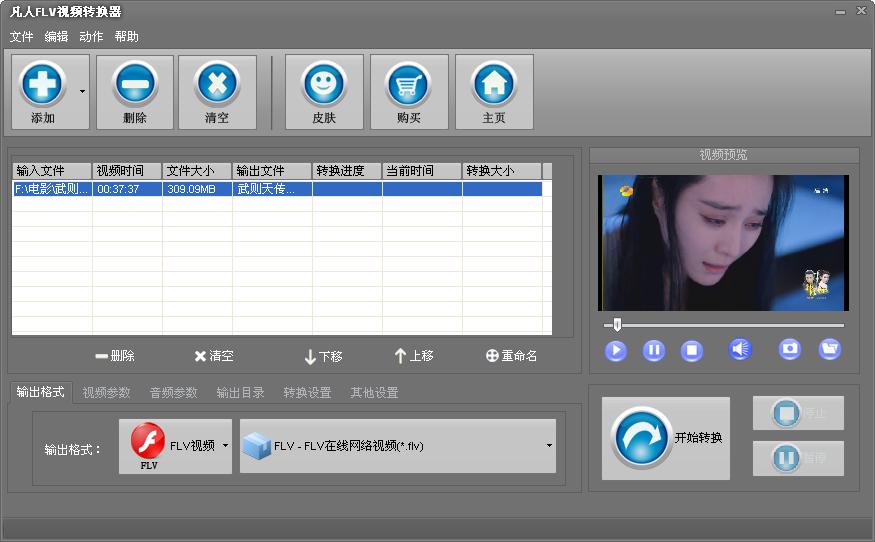 凡人FLV视频转换器截图2