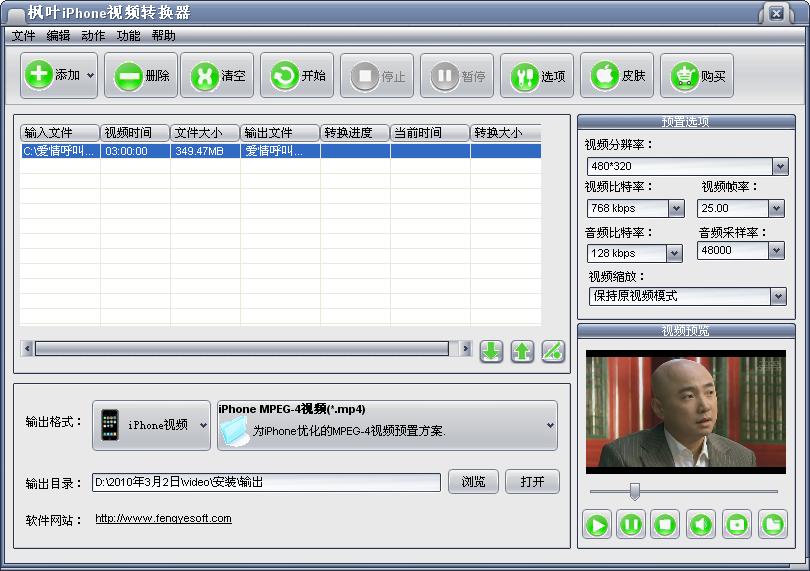 枫叶iPhone视频转换器截图2