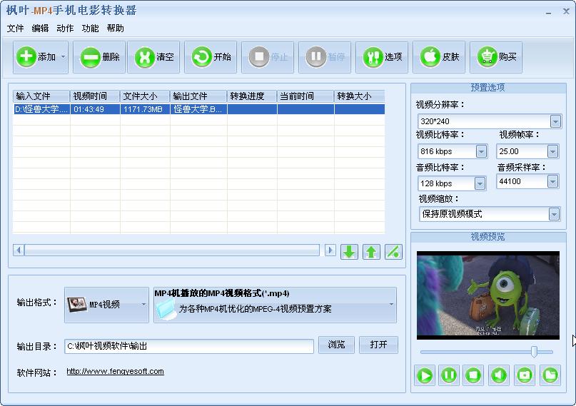 枫叶MP4手机电影转换器截图2