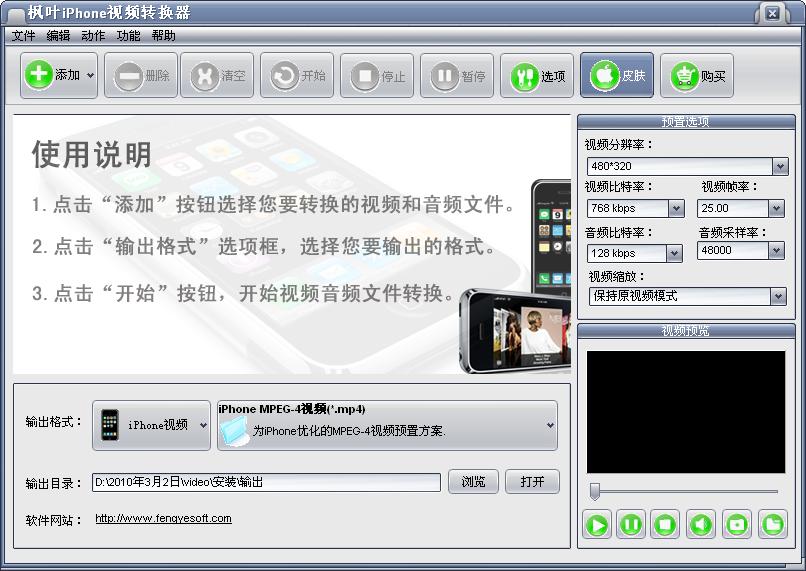 枫叶iPhone视频转换器截图1